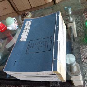 营造法式合校本(线装共八册)