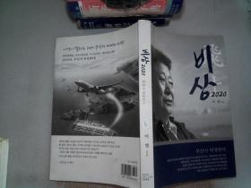 韩文书一本 6