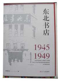 东北书店1945-1949(毛边签名钤印本) 1-50号