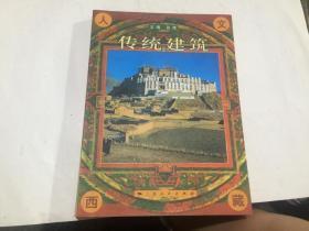 人文西藏—傳統建筑