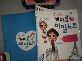 韩文书一本 7