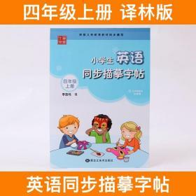 小学生英语字帖四年级上册译林版英语写字课课练同步描摹字帖新品