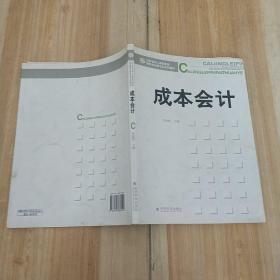 山东省成人高等教育财经类品牌专业系列教材:成本会计