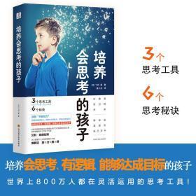 培养会思考的孩子 (日)飞田基著 育儿书籍父母必读正版图书 儿童行为心理学适合于3-7-12周岁提高思维逻辑能力脑力智力开发书籍