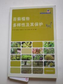 苔藓植物多样性及其保护