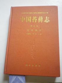 中国苔藓志:变齿藓目(第5卷)