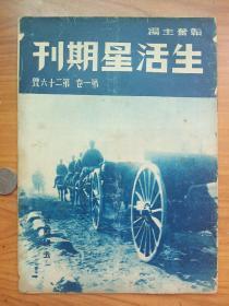 邹韬奋主编进步抗日期刊--《生活星期刊》