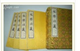 永乐北藏(16开线装 全200函1200册)  0H17b