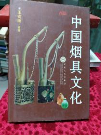 中国烟具文化【精装本】