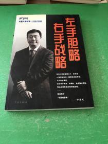 左手胆略右手战略:大型人物访谈:中国经营者。