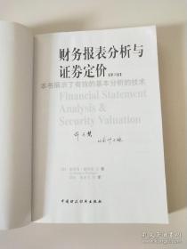 财务报表分析与证券定价