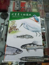 这里是云桥湿地——成都平原自然文化读本 (全彩)