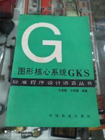 图形核心系统GkS 标准程序设计语言丛书  (一版一印,仅印2000册)