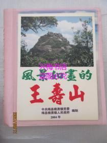 风景如画的王寿山(相册)——广东梅县桃尧镇王寿山相册一本