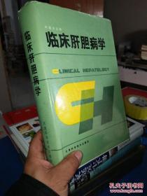 临床肝胆病学 /叶维法主编 天津科学技术出版社
