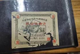 红色藏品,中华苏维埃共和国借谷票,