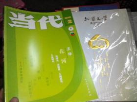 当代2013 2+北京文学2010年9------- 2本合售 /当代杂志社 当代杂