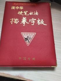 庞中华硬笔书法描摹字极(