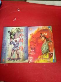 中国古典名著长篇漫画系列:花和尚鲁智深(中)、行者武松(三)