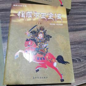 格萨尔王全传(上下)