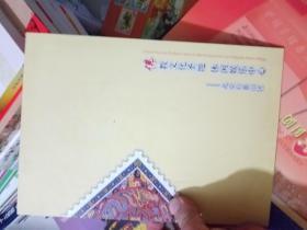 佛教文化圣地 休闲娱乐中心 邮票册