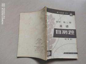 初中第三册英语自测题