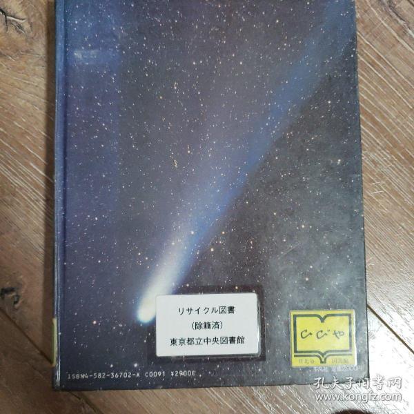 藤井旭 天文图书 星空图鉴