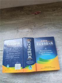外研社英汉多功能词典【精装】【扉页有笔迹】