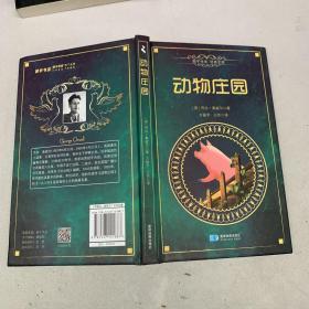 动物庄园Animal Farm(精装中文版)——振宇文库