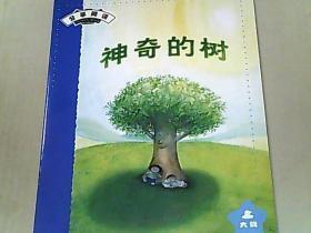 分享阅读 大班上 神奇的树