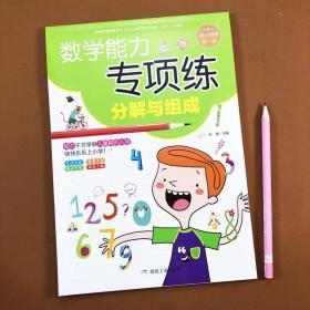 数学能力专项练习分解与组成5/10/20以内分解组成加法幼小衔接儿童入学准备幼升小数学思维锻炼10以内加法天天练幼儿园教材