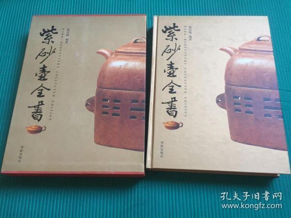 紫砂壶全书