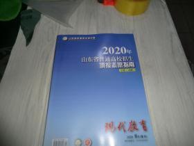 2020山东省普通高校招生填报志愿指南 专科 高职 8月刊