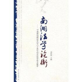送书签ir-9787301142066-南湖法学论衡:中南财经政法大学六十周年