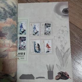 《琴棋书画邮票珍藏》方寸间品味文人情怀(含四枚邮票和一张小全张,以及书签一张)