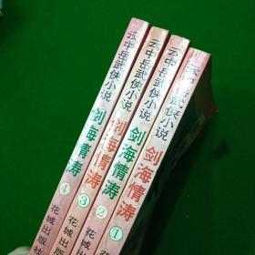 剑海情涛1-4