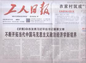 2020年8月16日   工人日报    求是杂志发表总书记重要文章 不断开拓当代中国马克思主义政治经济学新境界 在上海打工的日子