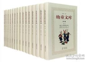 幼童文库合集全15册