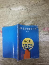 新概念英语辅导材料 第一册【书脊受损】【内有涂改液】
