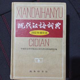 """《现代汉语词典》第4版(2002版)2002年增补本在1996年修订本的基础上增补新词新义1200余条。许多与人民群众生活密切在增相关因而备受关注的事物也能补本中找到解释,如""""沙尘暴""""、""""空气质量""""、""""基尼系数""""等。除新词语外,有些词也增补了新的意义。针对很多西文字母词频见于报章,增补本选择了140余条较常用的增补到附录中,以满足读者的查考需要。此外,利用这次增补机会,对一些字形作了修正。"""