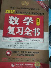 2012李永乐考研数学复习全书(数3)