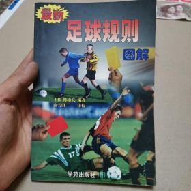 最新足球规则图解