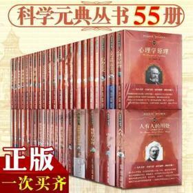 科学素养文库 科学元典丛书全套55册可拆卖