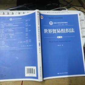 """世界贸易组织法(第三版)(新编21世纪法学系列教材;""""十二五""""普通高等教育本科国家级规划教材)"""