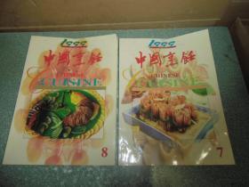 中国烹饪1999.7,8,9,12(4本合售)