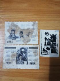 老照片   红楼梦  梁祝剧照年历片 1979    五朵金花之一剧照   看好下单,售出不退不换