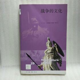 新知文库29:战争的文化