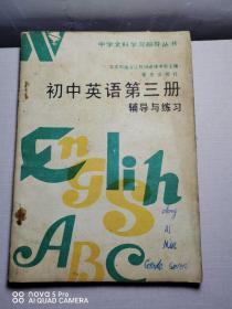 初中英语第三册辅导与练习