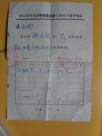 山东省寿光县基本建设委员会介绍信