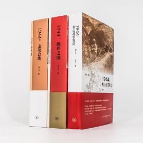 滇西抗战三部曲 余戈 1944腾冲之围 松山战役笔记 龙陵会战